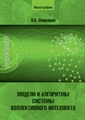 Модели и алгоритмы системы коллективного интеллекта