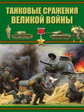 Танковые сражения Великой войны