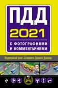 ПДД с фотографиями и комментариями 2020