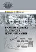 Ресурсная механика трансмиссий мобильных машин