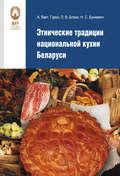 Этнические традиции национальной кухни Беларуси