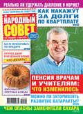 Народный совет №09\/2020