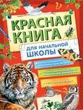 Красная книга России для начальной школы