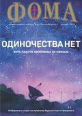 Журнал «Фома». № 4(192) \/ 2019