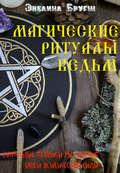 Магические ритуалы ведьм. Сакральные техники увеличения вашей психической Силы