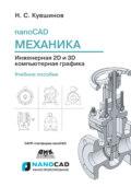 nanoCAD Механика. Инженерная 2D и 3D компьютерная графика