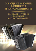 На сцене – юные баянисты и аккордеонисты \/ On stage – young bayanists and accordionists