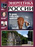 Энергетика и промышленность России №09–10 2020