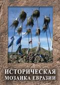 Историческая мозаика Евразии