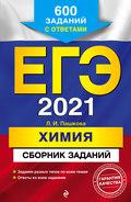 ЕГЭ-2021. Химия. Сборник заданий. 600 заданий с ответами