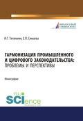 Гармонизация промышленного и цифрового законодательства. Проблемы и перспективы