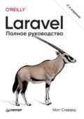 Laravel. Полное руководство