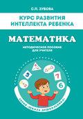 Курс развития интеллекта ребёнка. Математика