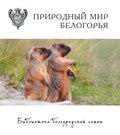 Природный мир Белогорья