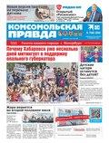 Комсомольская Правда. Санкт-Петербург 77-2020