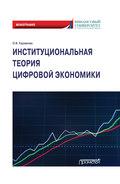 Институциональная теория цифровой экономики
