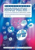 Прикладная информатика №3 (87) 2020