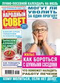 Народный совет №26\/2020