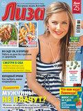Журнал «Лиза» №30\/2020