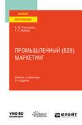 Промышленный (B2B) маркетинг 2-е изд. Учебник и практикум для вузов