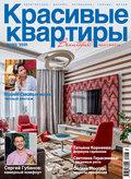 Красивые квартиры №03 \/ 2020
