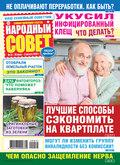 Народный совет №31\/2020
