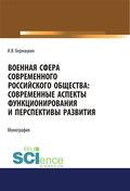 Военная сфера современного российского общества: современные аспекты функционирования и перспективы развития