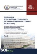 Инновации в управлении социально-экономическими системами (RCIMSS-2020). Материалы национальной (всероссийской) научно-практической конференции «Инновации в управлении социально-экономическими системами» (RCIMSS-2020). Том 2