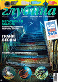 Предельная глубина №5\/2017