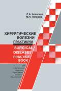 Хирургические болезни. Практикум \/ Surgical diseases. Practice book