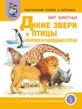 Мир животных. Дикие животные (звери) и птицы жарких и холодных стран