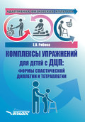 Адаптивная физическая культура. Комплексы упражнений для детей с ДЦП: формы спастической диплегии и тетраплегии