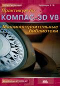 Практикум по КОМПАС-3D V8: машиностроительные библиотеки