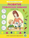 Развитие графических навыков у детей 3 – 4 лет