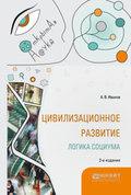 Цивилизационное развитие. Логика социума 2-е изд., испр. и доп. Монография