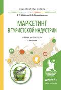Маркетинг в туристской индустрии 2-е изд., испр. и доп. Учебник и практикум для академического бакалавриата