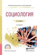 Социология 2-е изд., испр. и доп. Учебное пособие для СПО
