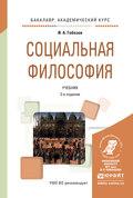 Социальная философия 3-е изд., испр. и доп. Учебник для академического бакалавриата