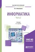 Информатика в 2 ч. Часть 2 3-е изд., пер. и доп. Учебник для вузов