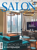 SALON-interior №11\/2020