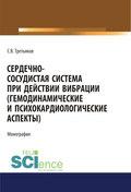 Сердечно-сосудистая система при действии вибрации (гемодинамические и психокардиологические аспекты)