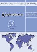 Конфликтология. Ежеквартальный научно-практический журнал. Том 15(2), 2020