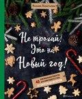 Не трогай! Это на Новый год! 40 оригинальных рецептов для новогоднего стола: от закусок до десертов