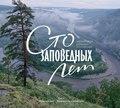 Сто заповедных лет. Том 1. «Брянский лес» – Владивосток: южный путь