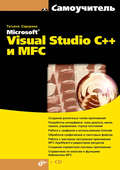 Самоучитель Microsoft Visual Studio C++ и MFC