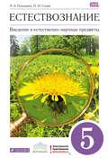 Введение в естественно-научные предметы. Естествознание. 5 класс