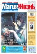Магия и жизнь. Газета сибирской целительницы Натальи Степановой №23\/2011