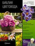 Библия цветовода