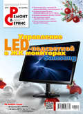 Ремонт и Сервис электронной техники №12\/2014