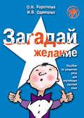 Загадай желание. Пособие по развитию речи для изучающих русский язык
